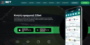 Εφαρμογή για κινητά - 22bet